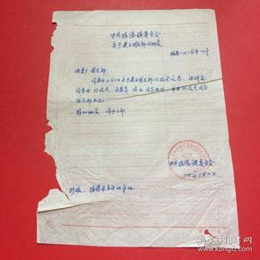 作者: 中国共产党 如东县掘港镇人民公社委员会 出版社: 中国共产党