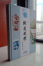 中国瓷器收藏系列标本实物图谱工具书------《瑕瓷犹珍》----16开-----虒人珍藏