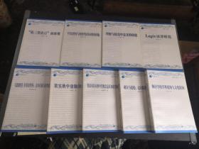 译学新论丛(9册合售)