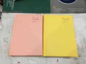 1989—1994文学回忆录(全2册,陈丹青双签名本,上下均有签名,近九五品,包邮)