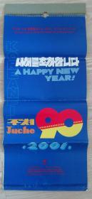 2001年朝鲜挂历