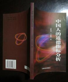 中国人的道德指标分析