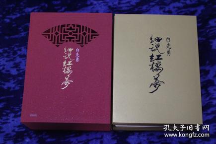 (白先勇签名本)《白先勇细说红楼梦》,精装全三册,附赠绘册,一版一印,永久保真,具体如图所示