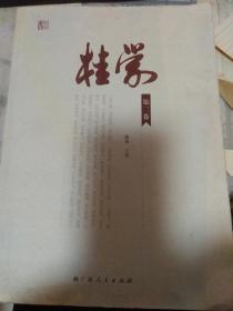 桂学(第二卷)