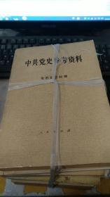 中共党史参考资料 1.2.3.4.5.6.7.8册