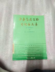 沪嘉高速公路学术论文集