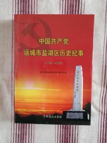 中国共产党运城市盐湖区历史纪事
