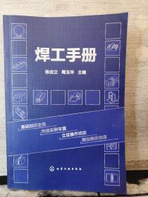 焊工手 册