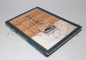 私藏好品《神木大保当:汉代城址与墓葬考古报告》 8开精装  2001年一版一印