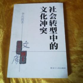 黑龙江博士文库:社会转型中的文化冲突