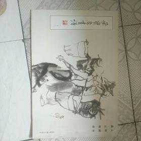 荣宝斋画谱  170人物部分  吴山明绘