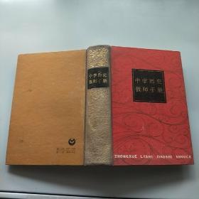 中学历史教师手册