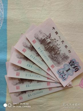 第三套人民币1角,第三套人民币一角,第三套人民币劳动1角,1962年1角,(一张价格号码随机发货)