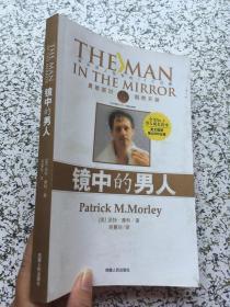镜中的男人