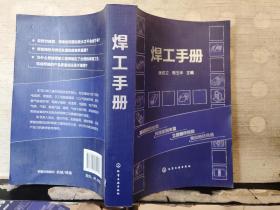 焊工 手 册