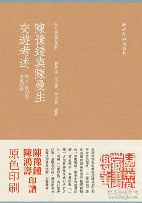 陈豫钟与陈曼生交游考述 二陈印则 一函三册精装一套
