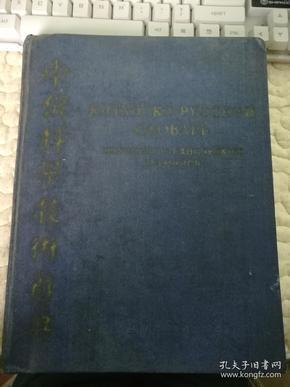 俄文版:中俄科学技术辞典《40987》