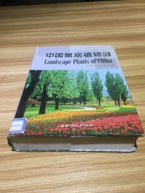 中国景观植物(上册)