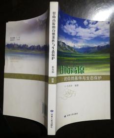 甘南高原的自然条件与生态保护