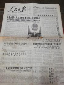 【报纸】人民日报 2005年3月10日【十届全国人大三次会议举行第三次全体会议】【我党早期的无产阶级革命家:王若飞】【两会特刊】