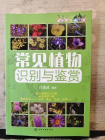 常见植物识别与鉴赏