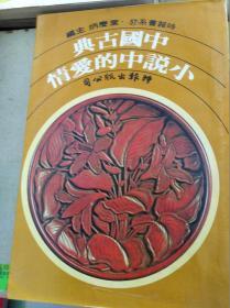 中国古典小说中的爱情  78年版,包快递