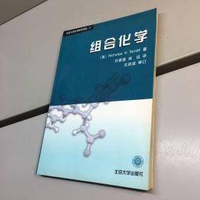 组合化学 【一版一印 9品 +++ 正版现货 自然旧 实图拍摄 看图下单】