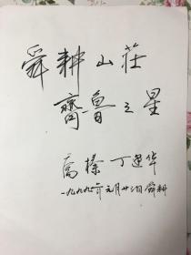 乔臻、丁建华联袂题词