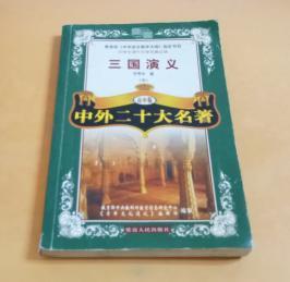 教育部《中学语文教学大纲》指定书目:三国演义(高中版)