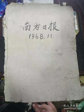 南方日报原报1968年11月合订本 报体发黄
