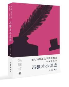 冯骥才小说选-第七届鲁迅文学奖获奖者小说精选集