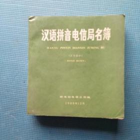 汉语拼音电信局名簿(汉字部分)