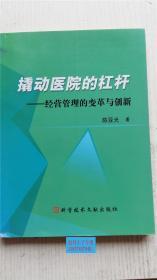 撬动医院的杠杆:经营管理的变革与创新 陈亚光 著 科技文献出版社 9787502357979