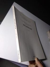 大韵堂当代艺术名家系列 当代水墨作品集
