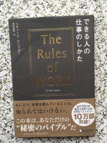 the rules of work 日文原版