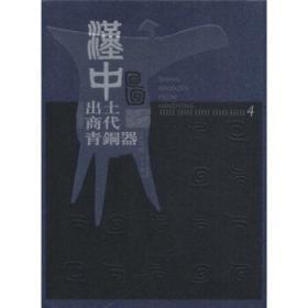 汉中出土商代青铜器(16开精装 第四册 全一册)