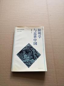 阳明学与近世中国[阳明学研究丛书]