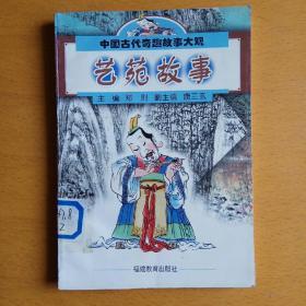 中国古代奇趣故事大观:艺苑故事