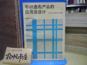 非织造布产品的应用及设计