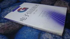 高科技知识丛书  电子信息技术