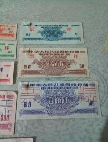 军用供给粮票、军用价购粮票(样本)1960年元月制发