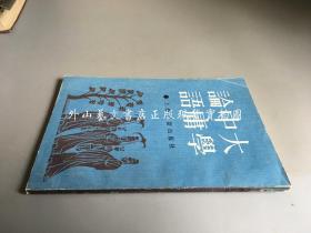 大学中庸论语:大学集注-中庸集注-论语集注(馆藏)