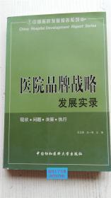 医院品牌战略发展实录 吕玉波、庄一强 主编 中国协和医科大学出版社 9787810727488
