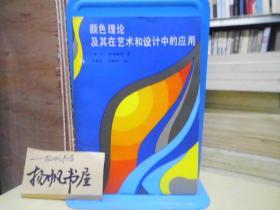 颜色理论及其在艺术和设计中的应用