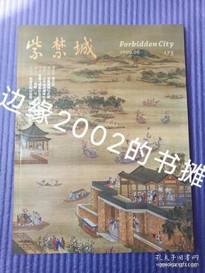 紫禁城 2009 06