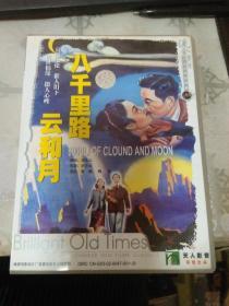 八千里云和月(VCD)