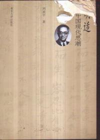 胡适与中国现代思潮