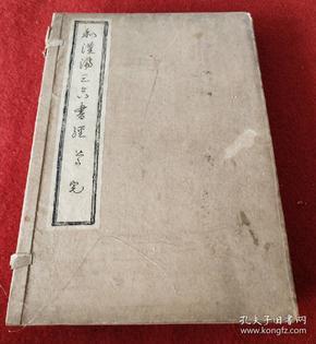 本网最低价著者签赠本民国1938年昭和13年《和汉满三合书经》 圣尧舜禹汤之典谟---名书经之研究 上下两巻全套 很厚两册,具有极大的历史和佛教文化的研究和收藏价值。