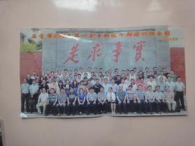 石首市2012年第一期乡科级干部培训班合影