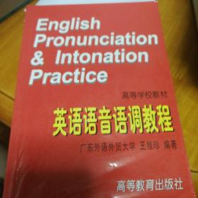 英语语音语调教程:English Pronunciation and Intonation Practice